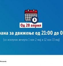 Соопштение на Влада: Од 28 април забраната за движење почнува од 21:00 часот