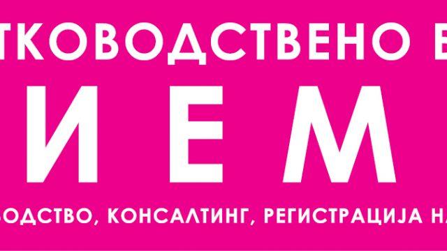 РИЕМА 2012 ДООЕЛ Охрид