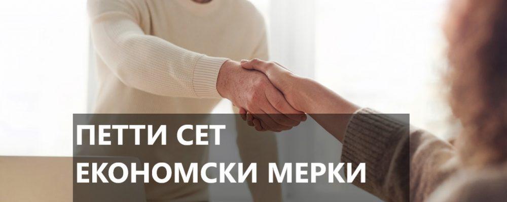 Изгласан Законот за финансиска поддршка за исплата на плати за месеците февруари и март 2021