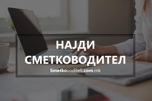 Регистрација на сметководствени бизниси во е-базата на smetkovoditeli.com.mk